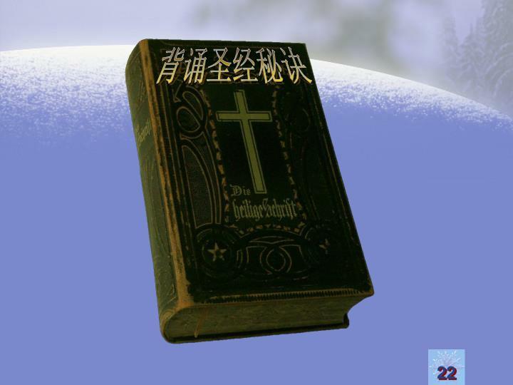 背诵圣经秘诀