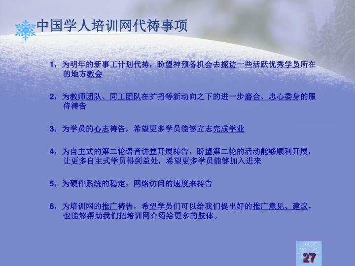 中国学人培训网代祷事项