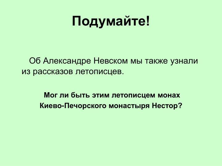 Подумайте!