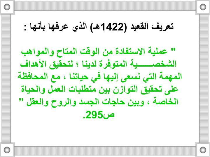 تعريف القعيد (1422هـ) الذي عرفها بأنها :
