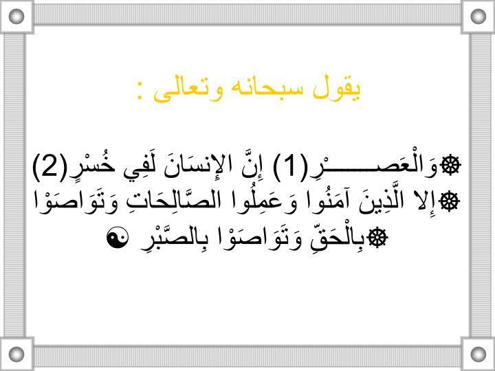 يقول سبحانه وتعالى :