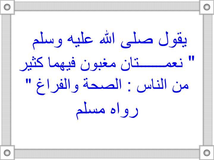 يقول صلى الله عليه وسلم