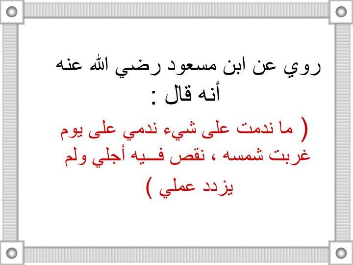 روي عن ابن مسعود رضي الله عنه