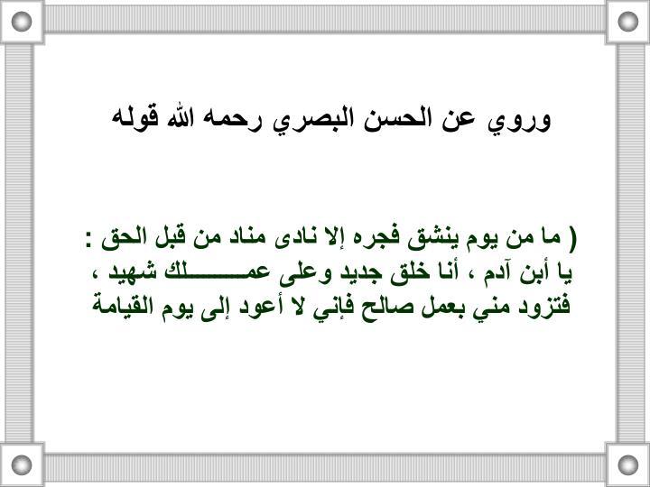 وروي عن الحسن البصري رحمه الله قوله