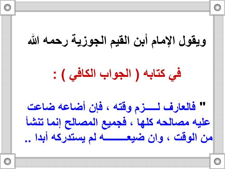 ويقول الإمام أبن القيم الجوزية رحمه الله