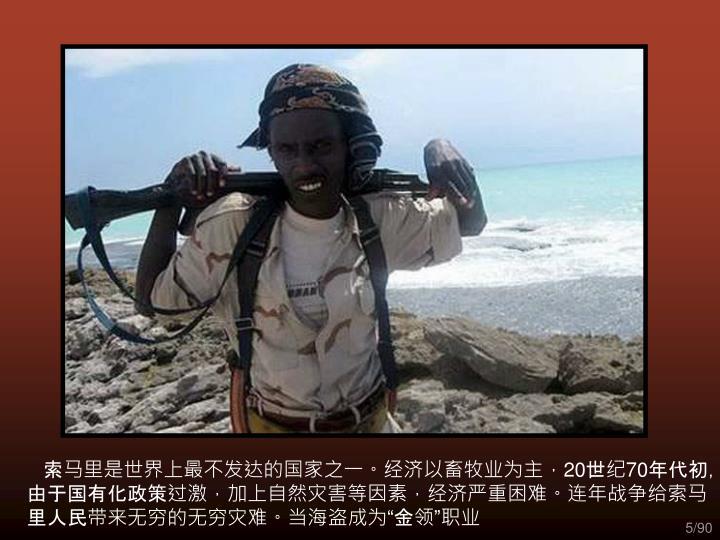 索马里是世界上最不发达的国家之一。经济以畜牧业为主,