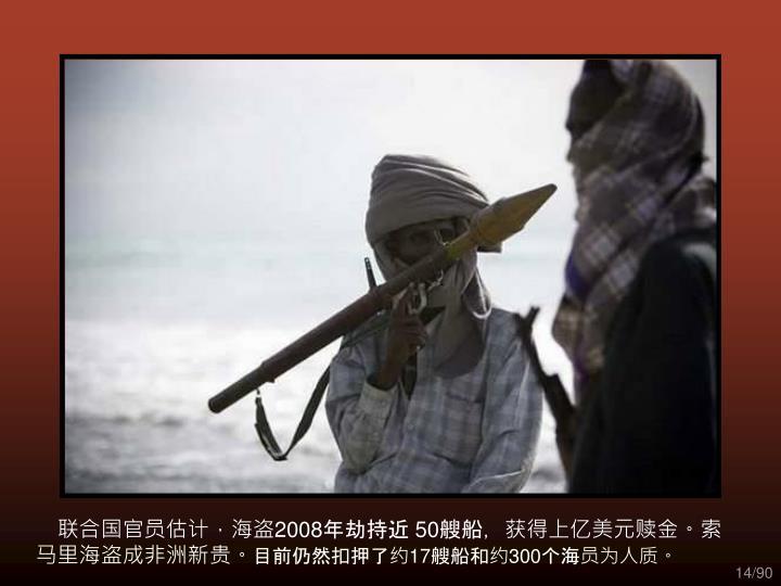联合国官员估计,海盗