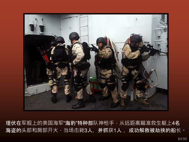 """埋伏在军舰上的美国海军""""海豹""""特种部队神枪手,从远距离瞄准救生艇上"""