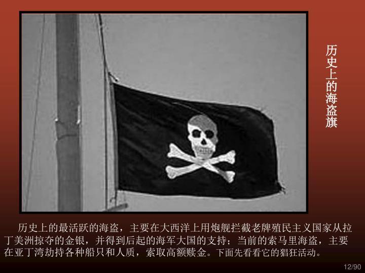 历史上的海盗旗