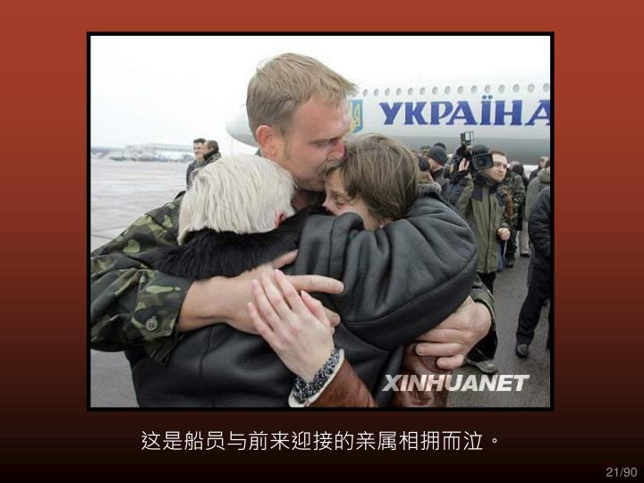这是船员与前来迎接的亲属相拥而泣。