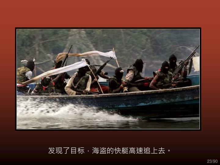 发现了目标,海盗的快艇高速追上去。