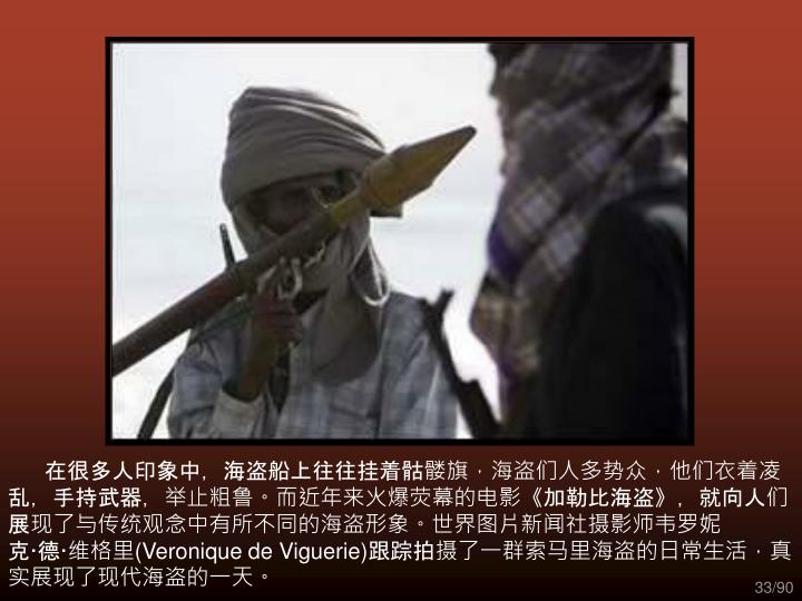 在很多人印象中,海盗船上往往挂着骷髅旗,海盗们人多势众,他们衣着凌乱,手持武器,举止粗鲁。而近年来火爆荧幕的电影