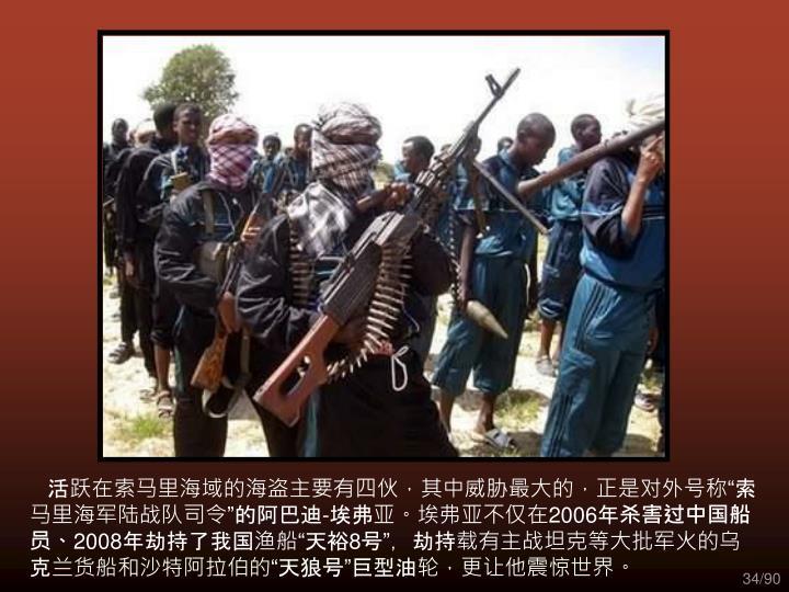 """活跃在索马里海域的海盗主要有四伙,其中威胁最大的,正是对外号称""""索马里海军陆战队司令""""的阿巴迪"""