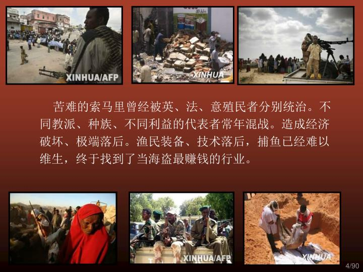 苦难的索马里曾经被英、法、意殖民者分别统治。不同教派、种族、不同利益的代表者常年混战。造成经济破坏、极端落后。渔民装备、技术落后,捕鱼已经难以维生,终于找到了当海盗最赚钱的行业。