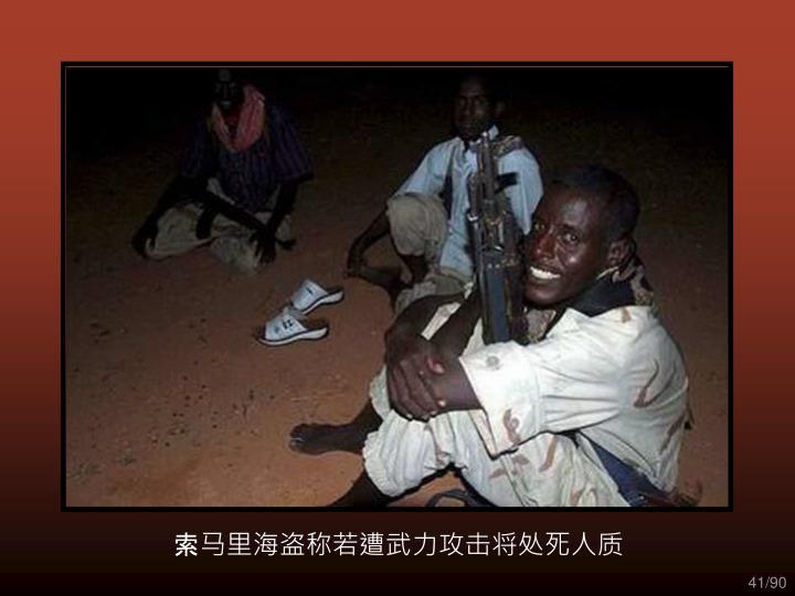 索马里海盗称若遭武力攻击将处死人质