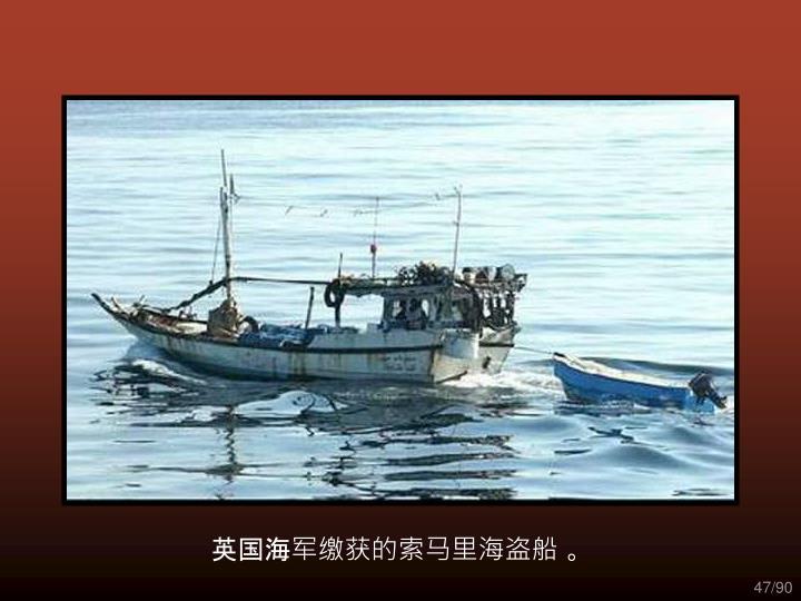 英国海军缴获的索马里海盗船 。