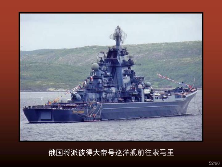 俄国将派彼得大帝号巡洋舰前往索马里