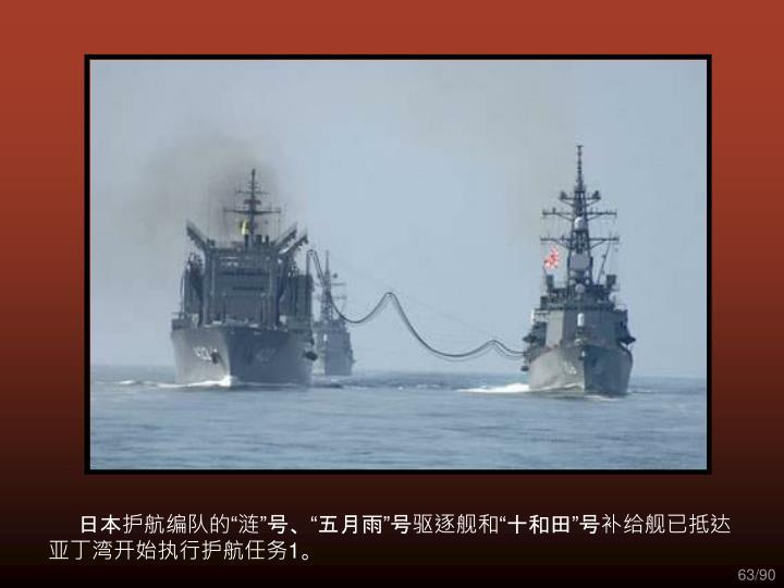 """日本护航编队的""""涟""""号、""""五月雨""""号驱逐舰和""""十和田""""号补给舰已抵达亚丁湾开始执行护航任务"""