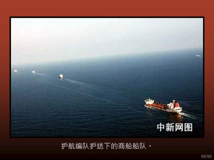 护航编队护送下的商船船队。