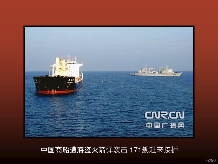 中国商船遭海盗火箭弹袭击