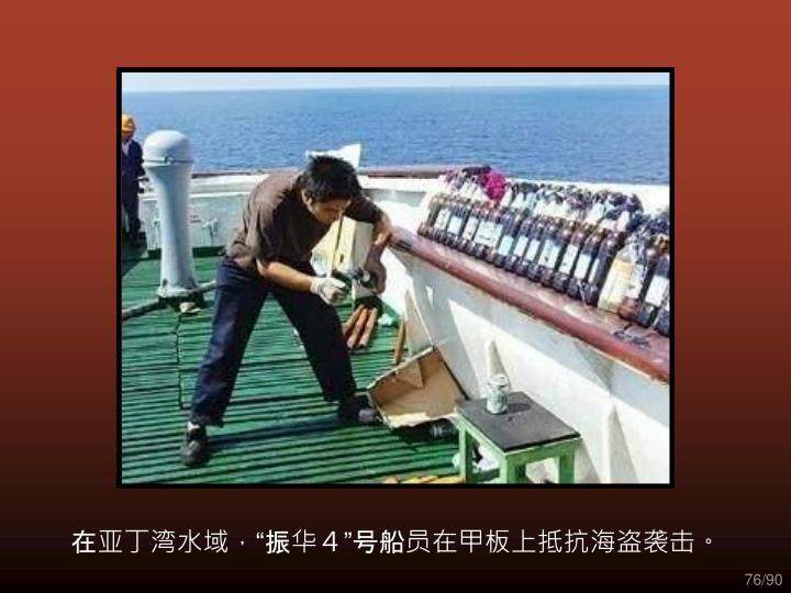 """在亚丁湾水域,""""振华4""""号船员在甲板上抵抗海盗袭击。"""