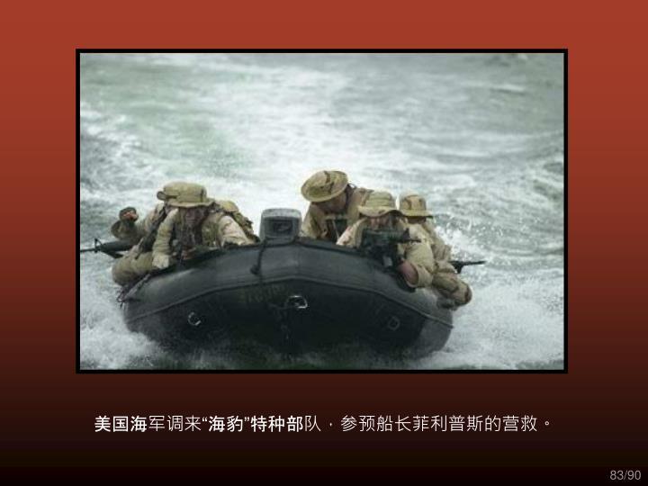 """美国海军调来""""海豹""""特种部队,参预船长菲利普斯的营救。"""