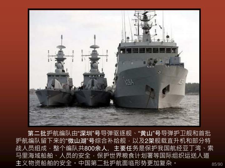 """第二批护航编队由""""深圳""""号导弹驱逐舰、""""黄山""""号导弹护卫舰和首批护航编队留下来的""""微山湖""""号综合补给舰,以及"""