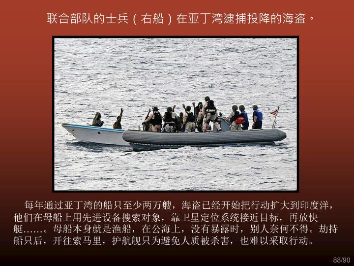 每年通过亚丁湾的船只至少两万艘,海盗已经开始把行动扩大到印度洋,他们在母船上用先进设备搜索对象,靠卫星定位系统接近目标,再放快艇