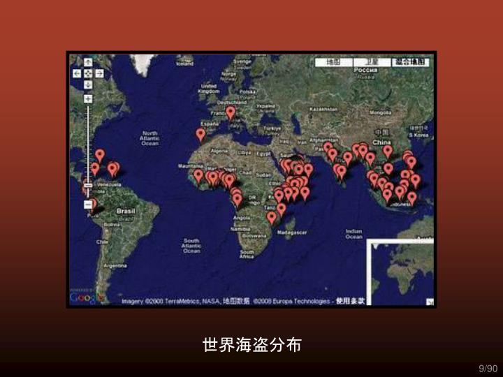世界海盗分布