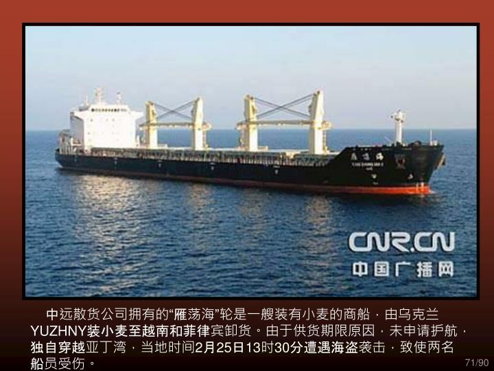 """中远散货公司拥有的""""雁荡海""""轮是一艘装有小麦的商船,由乌克兰"""