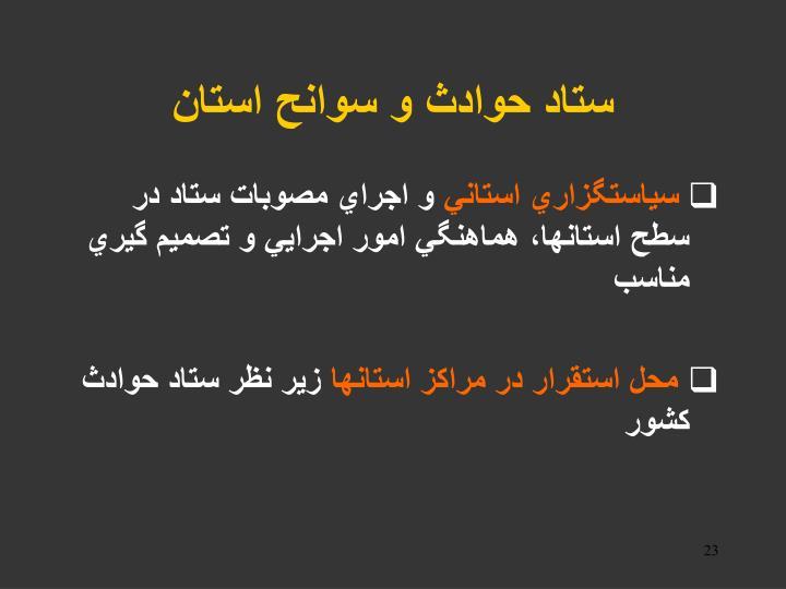 ستاد حوادث و سوانح استان