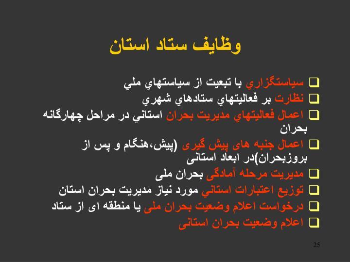 وظايف ستاد استان