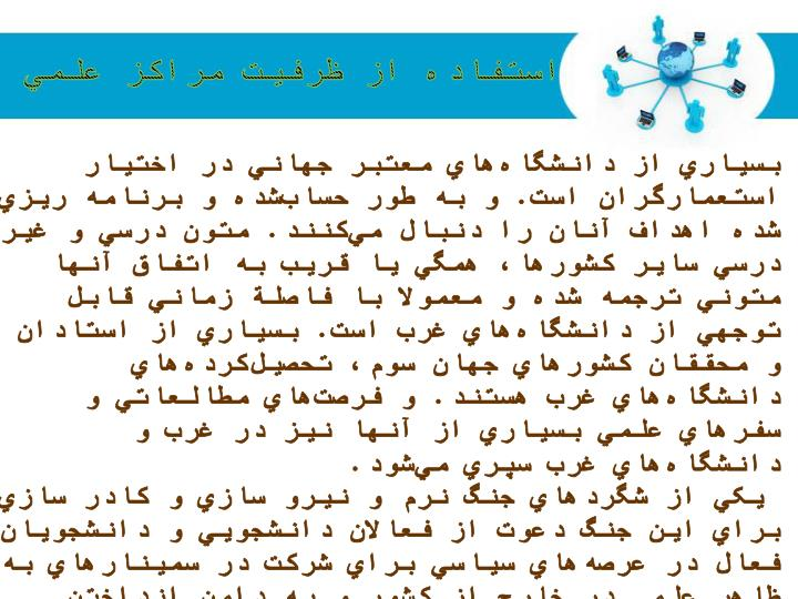 استفاده از ظرفيت مراکز علمي (آموزشي و پژوهشي)