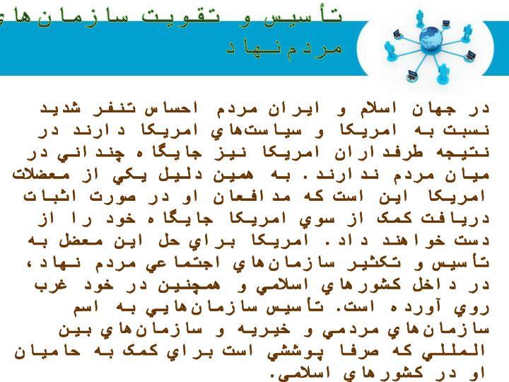 تأسيس و تقويت سازمانهاي مردمنهاد