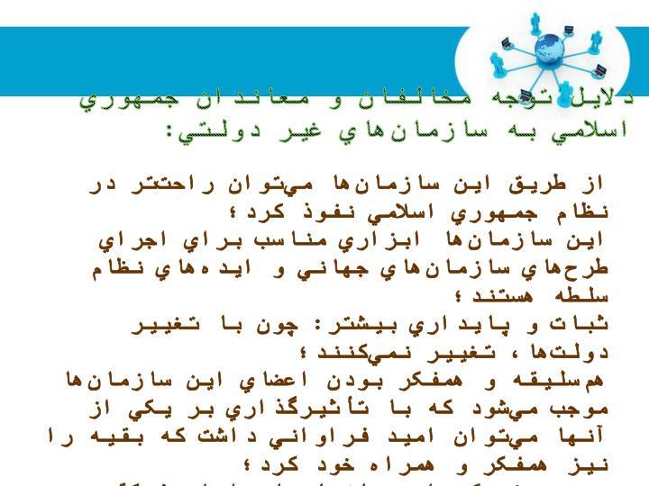 دلايل توجه مخالفان و معاندان جمهوري اسلامي به سازمانهاي غير دولتي: