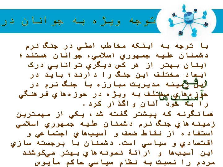 توجه ويژه به جوانان در مديريت مبارزة نرم