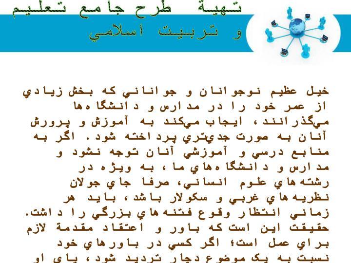 تهية  طرح جامع تعليم و تربيت اسلامي