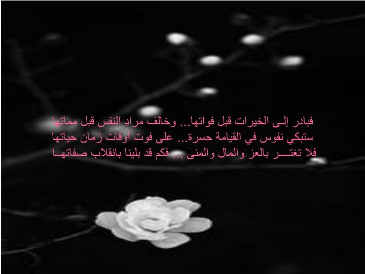 فبادر إلـى الخيرات قبل فواتها... وخالف مراد النفس قبل مماتها