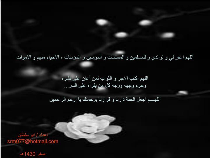 اللهم اغفر لي و لوالدي و للمسلمين و المسلمات و المؤمنين و المؤمنات ، الاحياء منهم و الاموات