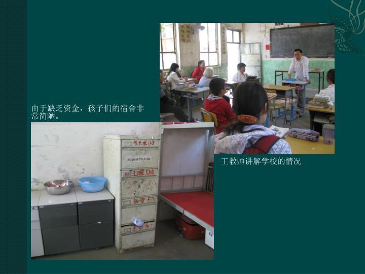 由于缺乏资金,孩子们的宿舍非常简陋。