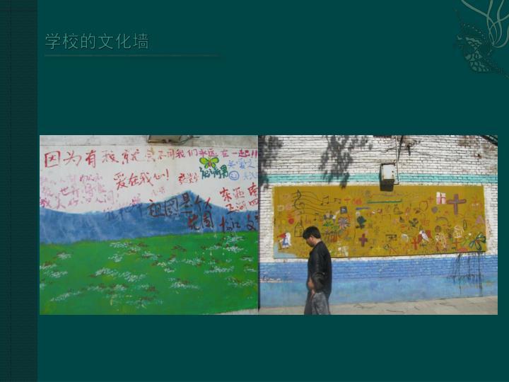 学校的文化墙