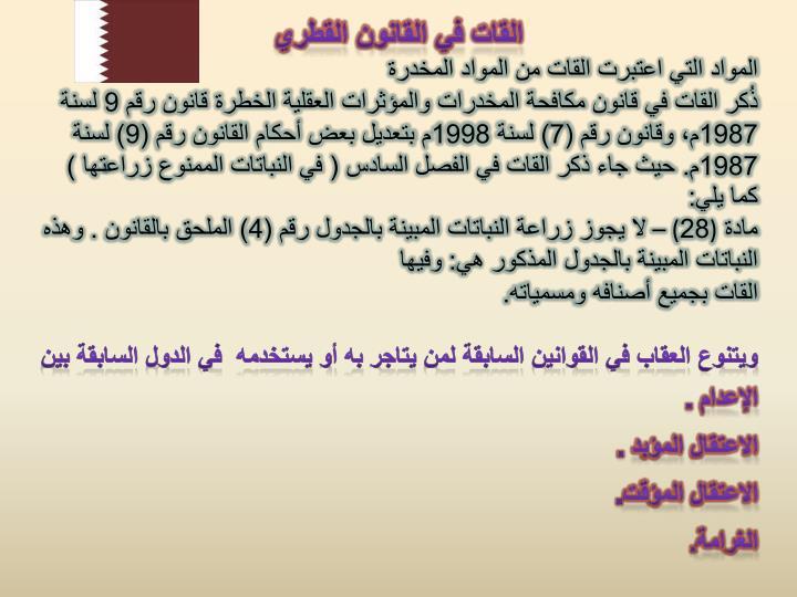 القات في القانون القطري