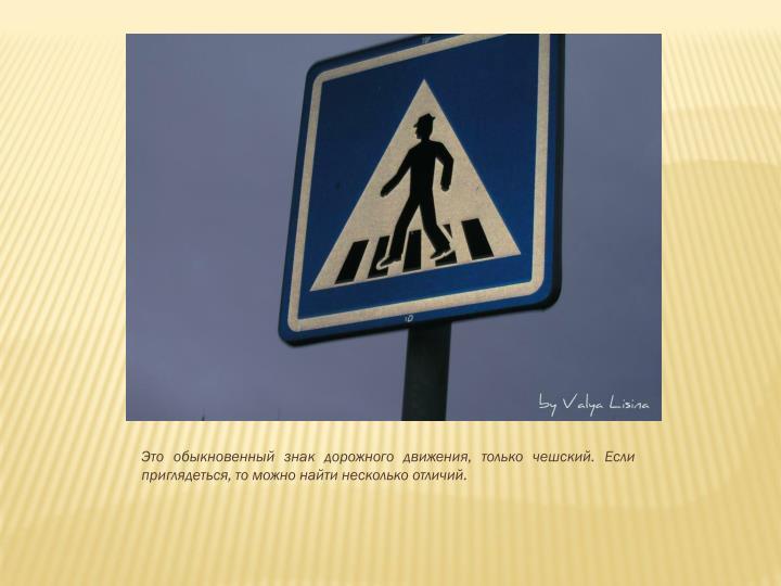 Это обыкновенный знак дорожного движения