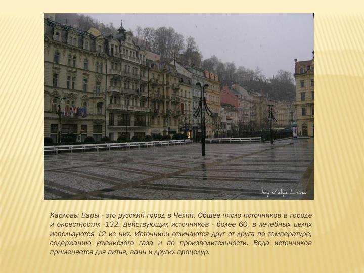 Карловы Вары - это русский город в Чехии