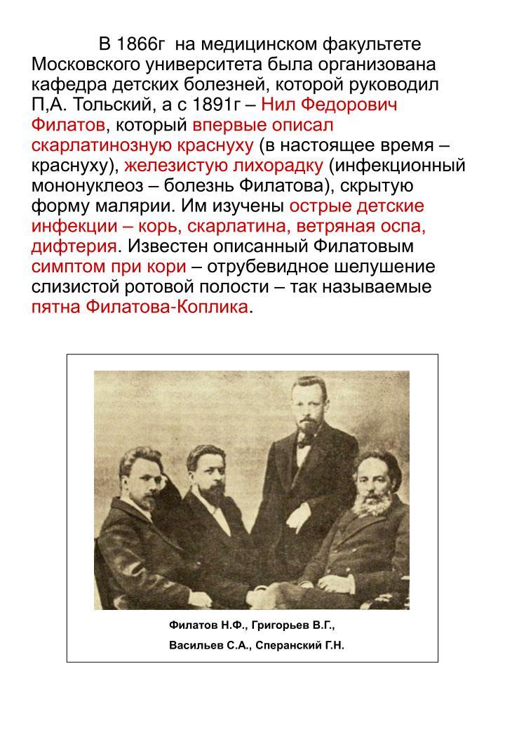 В 1866г  на медицинском факультете Московского университета была организована кафедра детских болезней, которой руководил П,А. Тольский, а с 1891г –