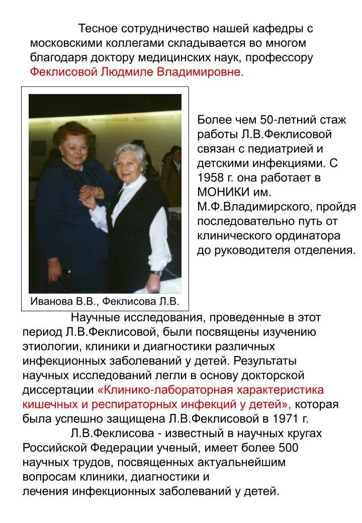 Тесное сотрудничество нашей кафедры с московскими коллегами складывается во многом благодаря доктору медицинских наук, профессору