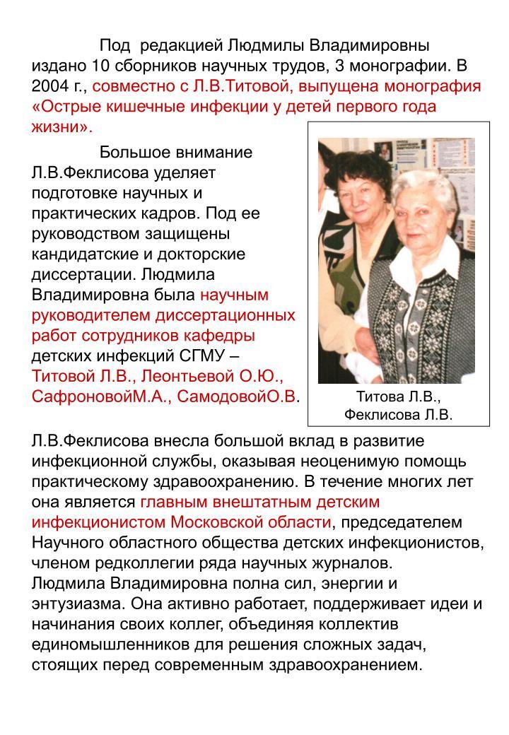 Под  редакцией Людмилы Владимировны  издано 10 сборников научных трудов, 3 монографии. В 2004 г.,