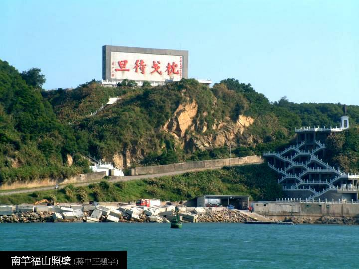 南竿福山照壁
