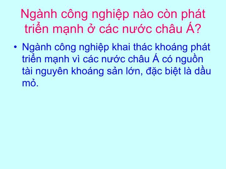 Ngnh cng nghip no cn pht trin mnh  cc nc chu ?