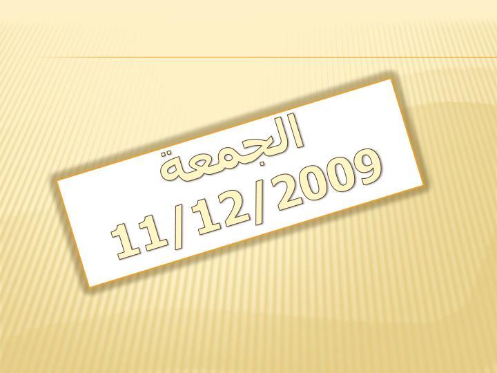 11/12/2009